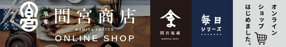 間宮商店 ONLINE SHOP