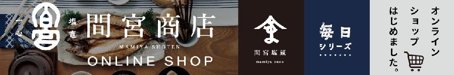 間宮商店ONLINESHOP