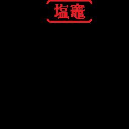 塩竈 うみおむすび|間宮商店
